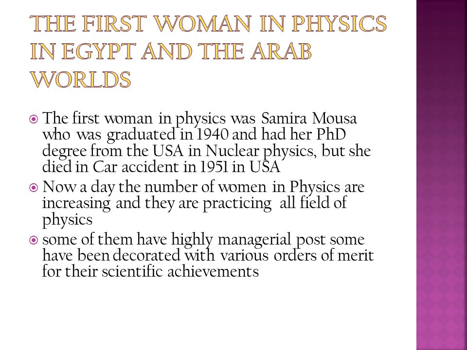 The first Woman In Physics In Egypt and The Arab Worlds