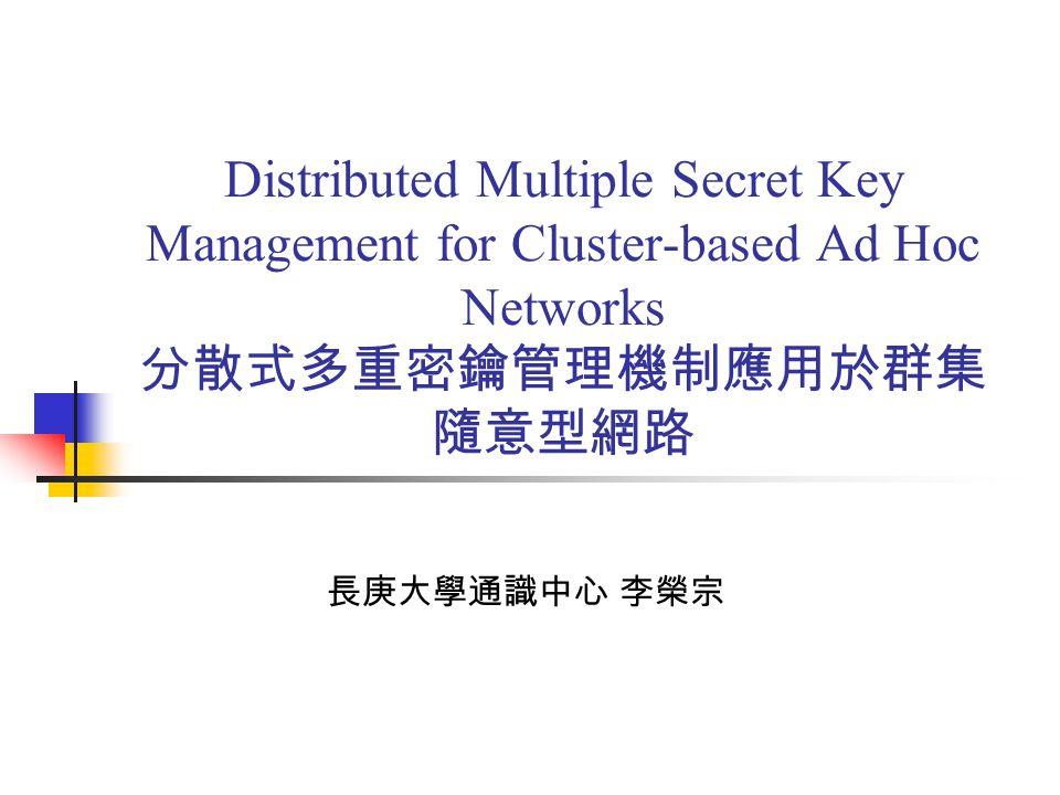 Distributed Multiple Secret Key Management for Cluster-based Ad Hoc Networks 分散式多重密鑰管理機制應用於群集隨意型網路