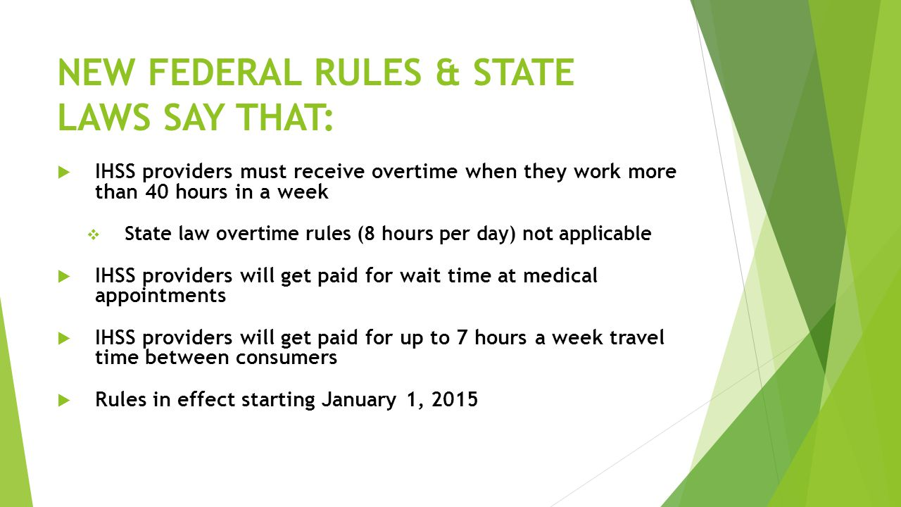 NEW FEDERAL RULES & STATE LAWS SAY THAT: