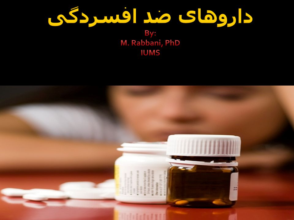 داروهای ضد افسردگی By: M. Rabbani, PhD IUMS