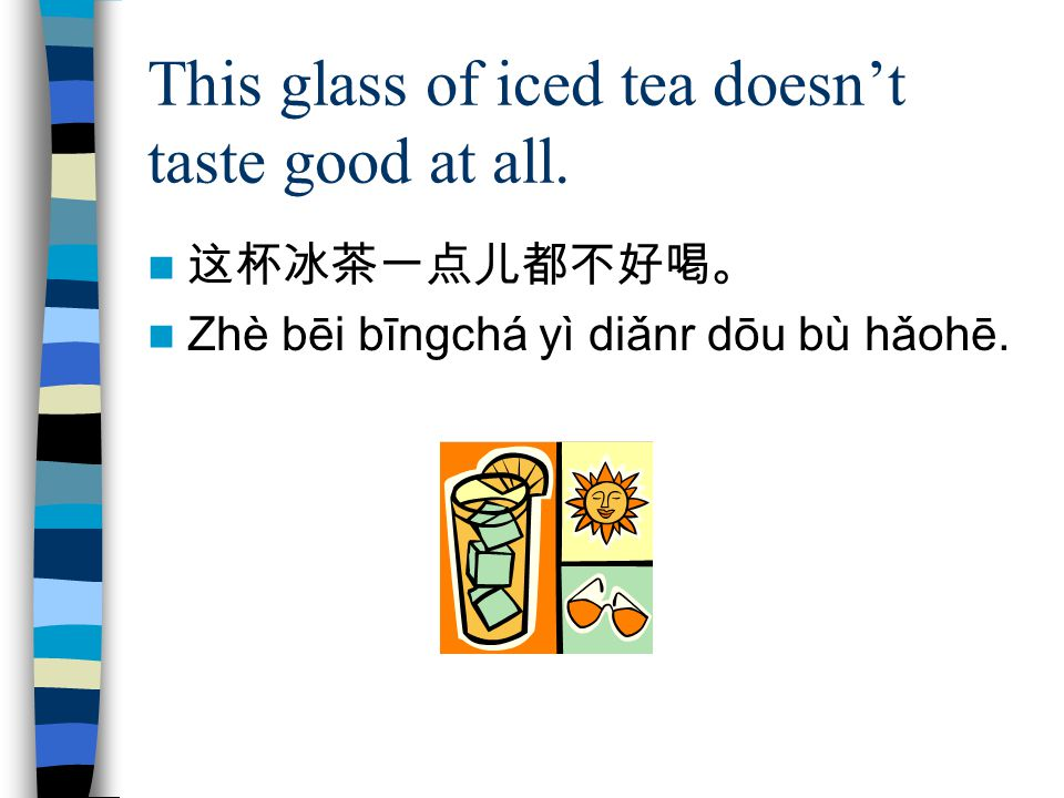 This glass of iced tea doesn't taste good at all.