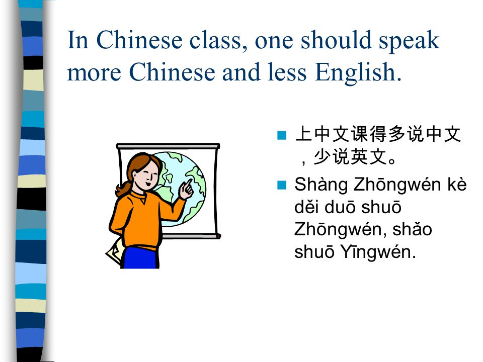 In Chinese class, one should speak more Chinese and less English.