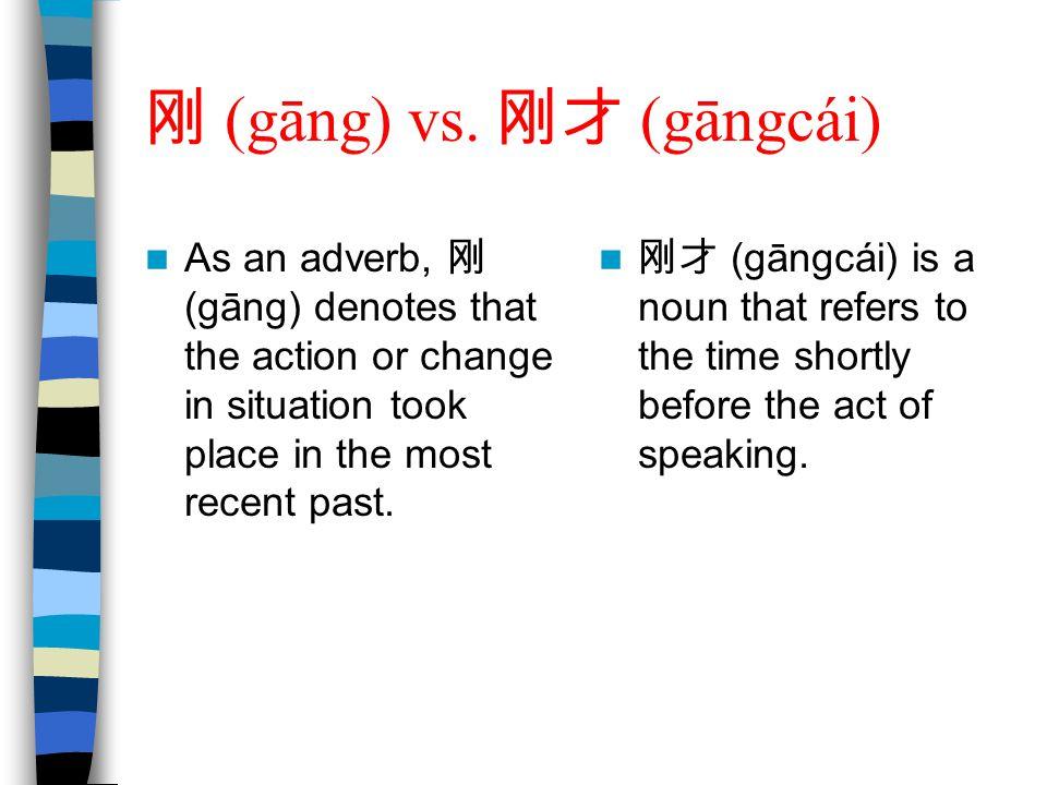 刚 (gāng) vs. 刚才 (gāngcái)
