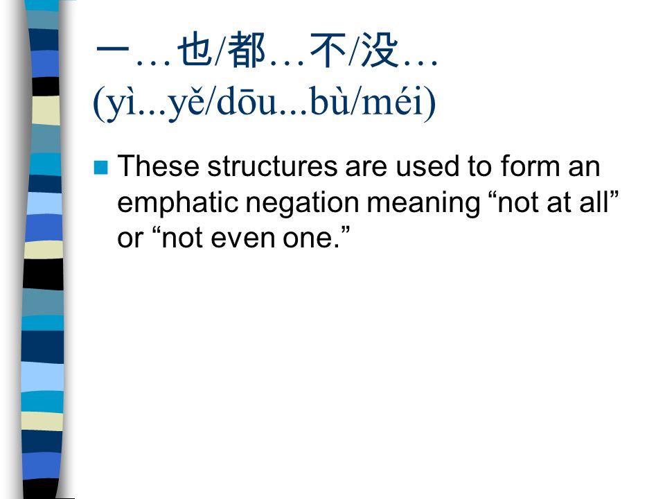 一…也/都…不/没… (yì...yě/dōu...bù/méi)