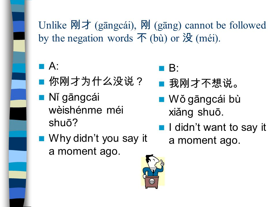 Unlike 刚才 (gāngcái), 刚 (gāng) cannot be followed by the negation words 不 (bù) or 没 (méi).