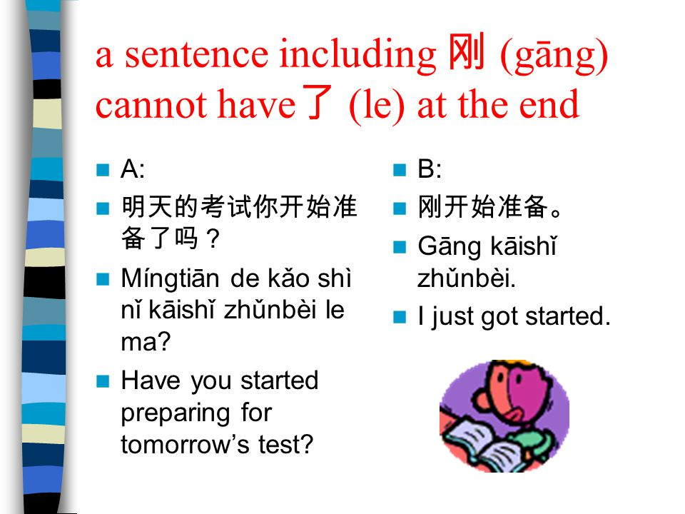 a sentence including 刚 (gāng) cannot have了 (le) at the end