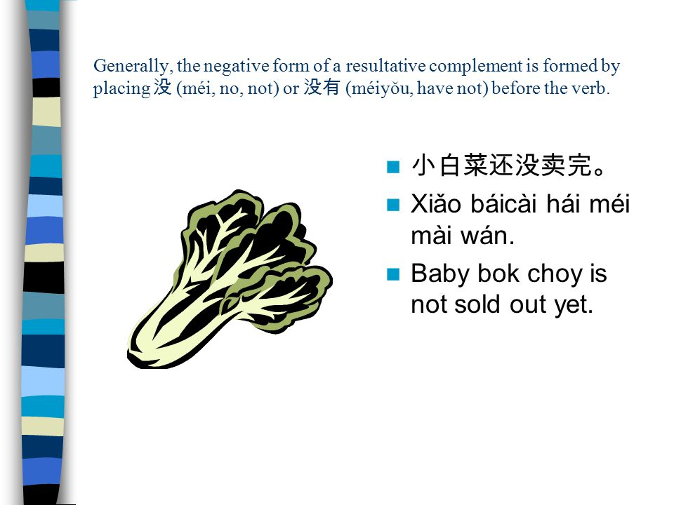 Xiǎo báicài hái méi mài wán. Baby bok choy is not sold out yet.