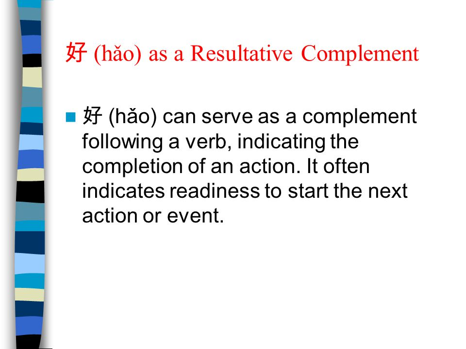 好 (hǎo) as a Resultative Complement