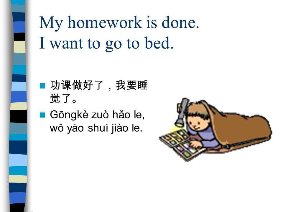 My homework is done. I want to go to bed.