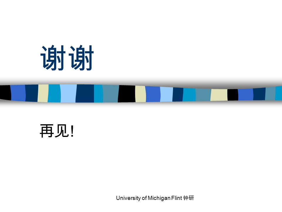 University of Michigan Flint 钟研