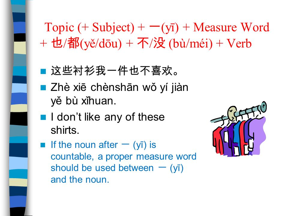 Topic (+ Subject) + 一(yī) + Measure Word + 也/都(yě/dōu) + 不/没 (bù/méi) + Verb