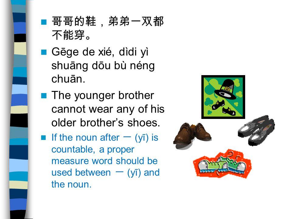 Gēge de xié, dìdi yì shuāng dōu bù néng chuān.
