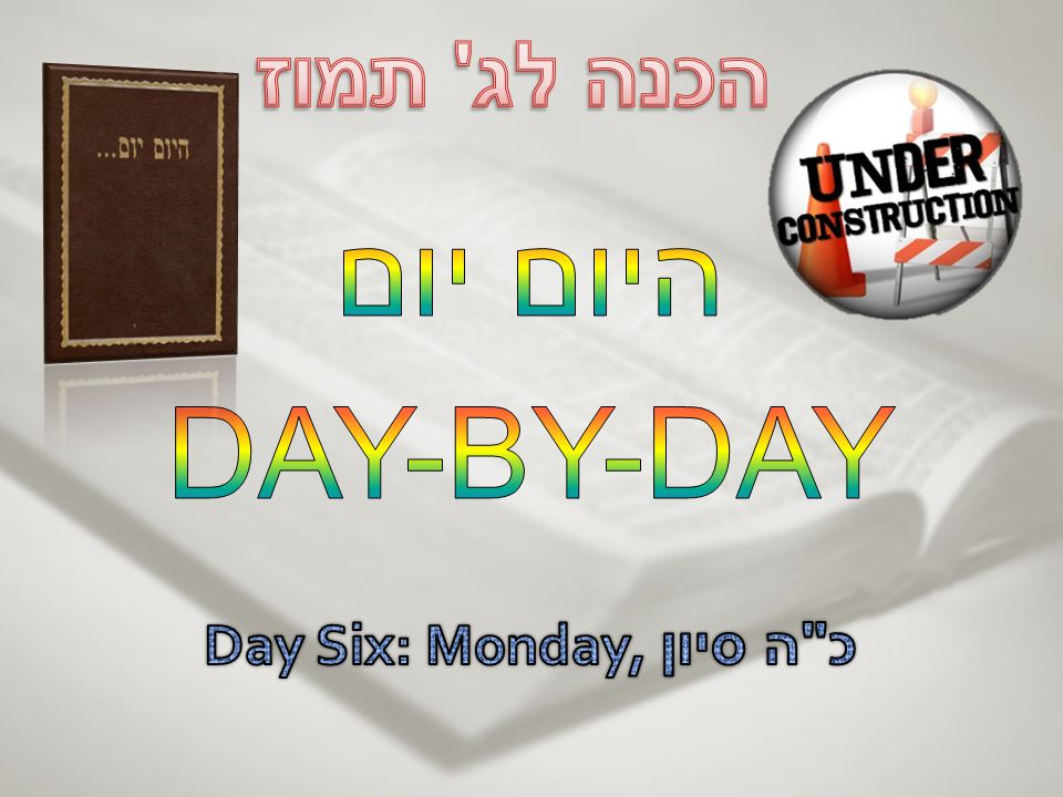 היום יום DAY-BY-DAY Day Six: Monday, כ ה סיון