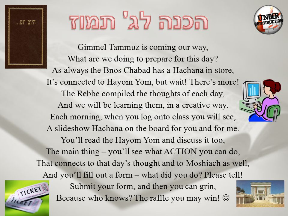 הכנה לג תמוז Gimmel Tammuz is coming our way,