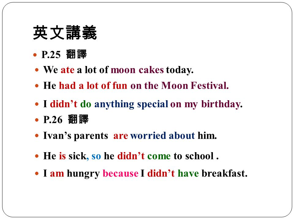 英文講義 P.25 翻譯 We ate a lot of moon cakes today.