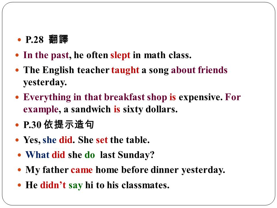 P.28 翻譯 In the past, he often slept in math class. The English teacher taught a song about friends yesterday.