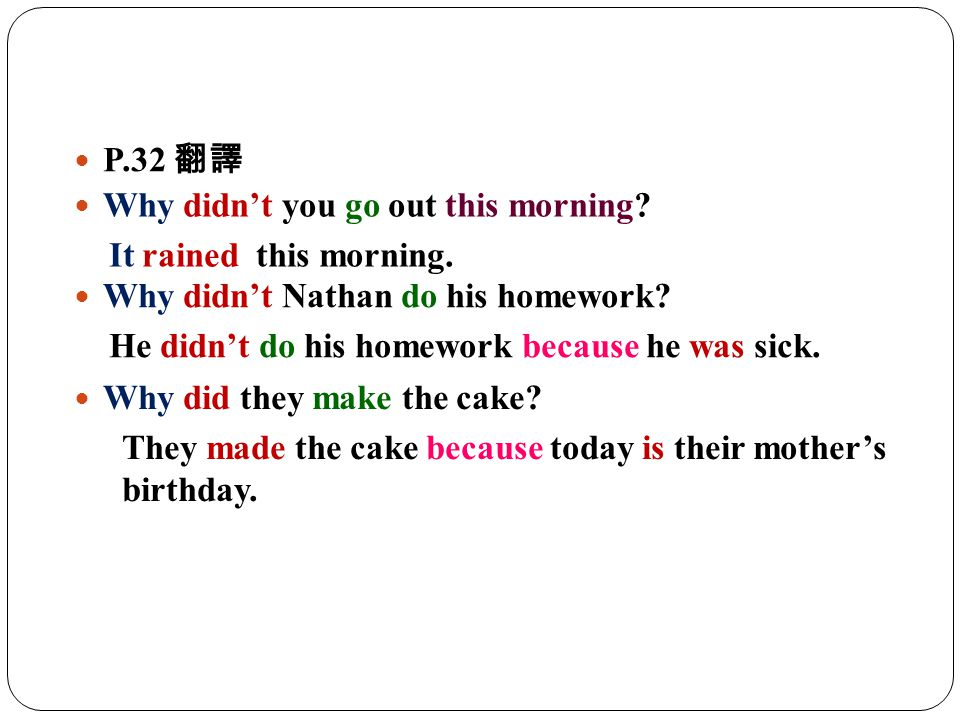 P.32 翻譯 Why didn't you go out this morning It rained this morning. Why didn't Nathan do his homework