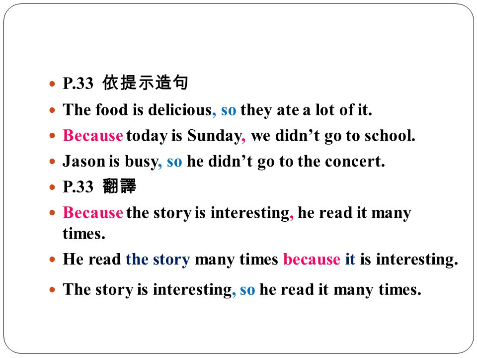 P.33 依提示造句 The food is delicious, so they ate a lot of it. Because today is Sunday, we didn't go to school.