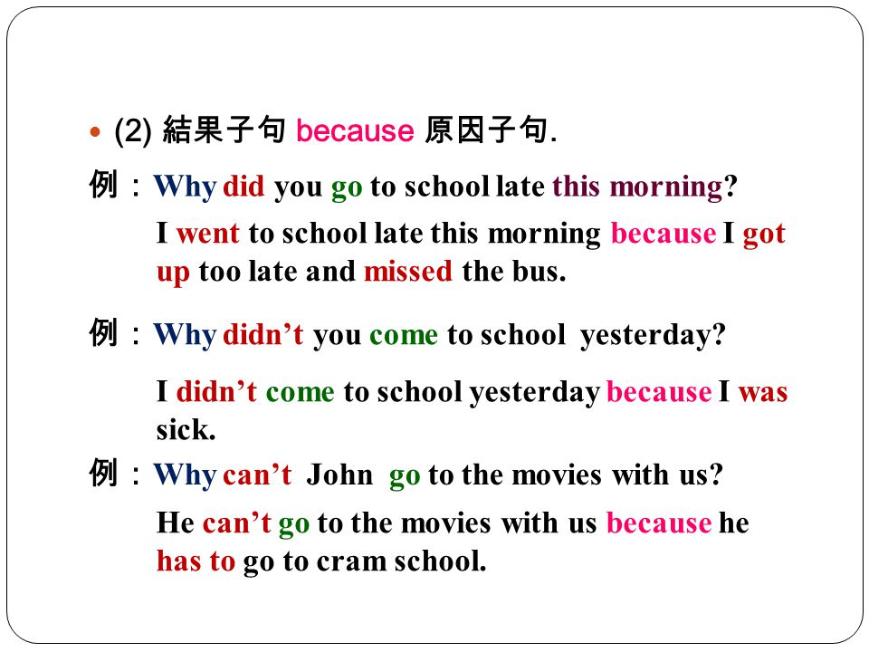 (2) 結果子句 because 原因子句. 例:Why did you go to school late this morning