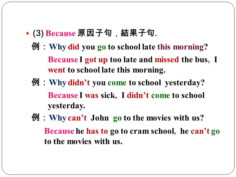 (3) Because 原因子句,結果子句. 例:Why did you go to school late this morning