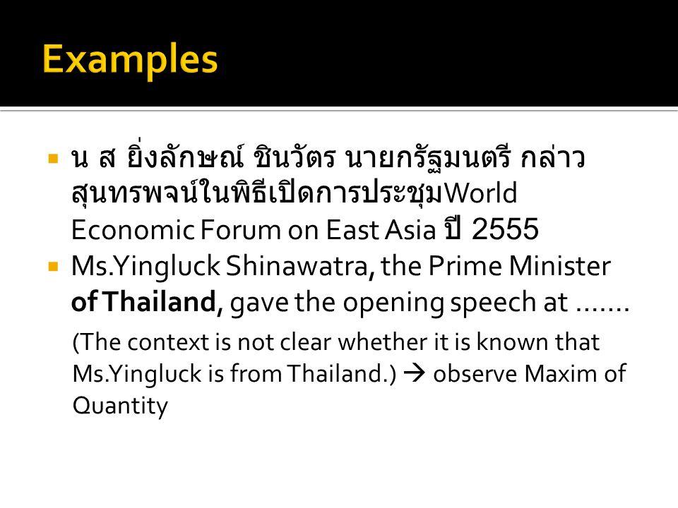 Examples น ส ยิ่งลักษณ์ ชินวัตร นายกรัฐมนตรี กล่าวสุนทรพจน์ในพิธีเปิดการประชุมWorld Economic Forum on East Asia ปี 2555.