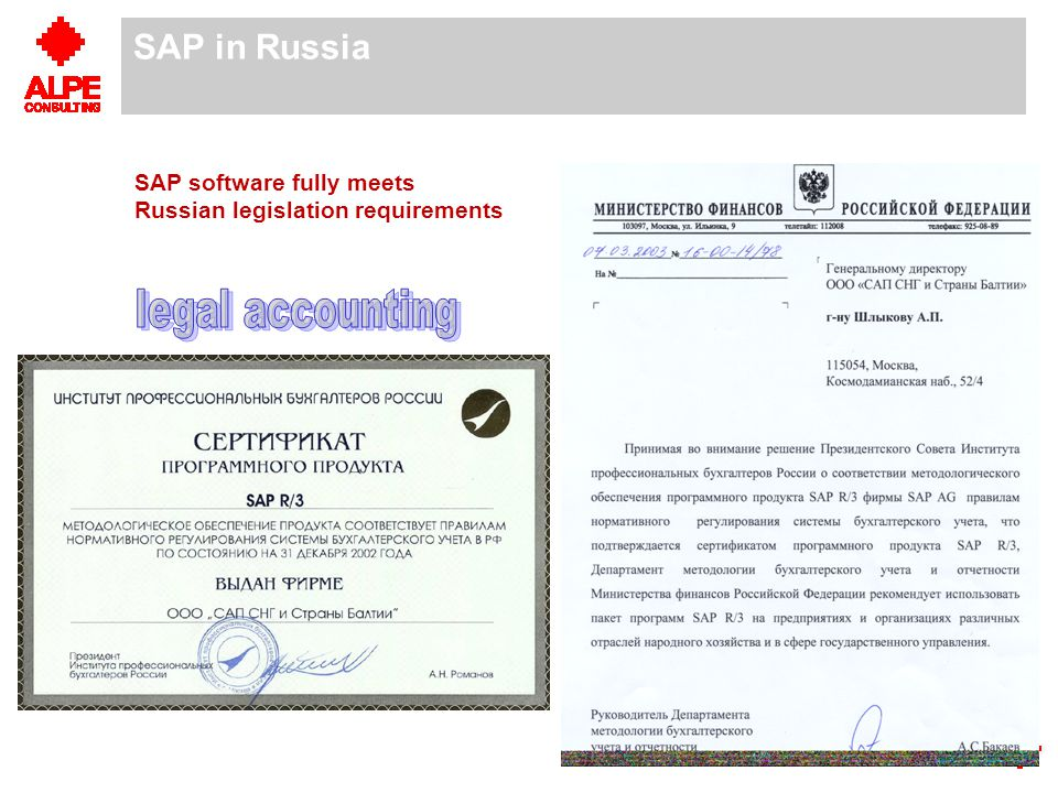 SAP in Russia legal accounting