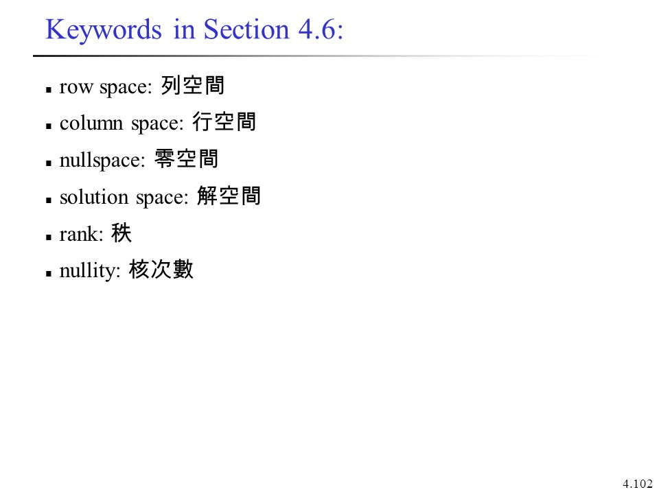 Keywords in Section 4.6: row space: 列空間 column space: 行空間