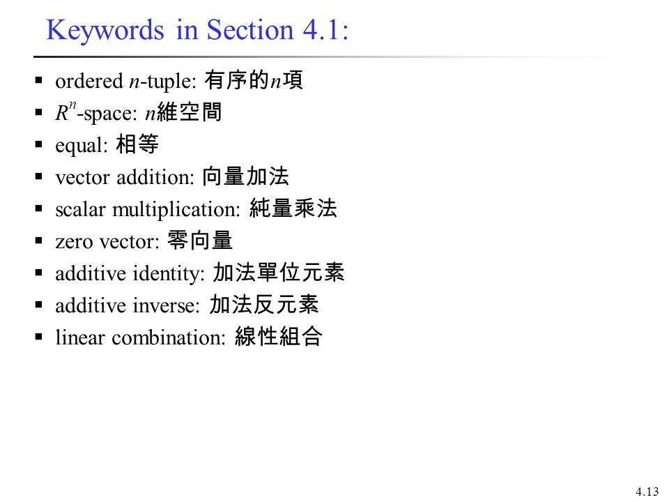 Keywords in Section 4.1: ordered n-tuple: 有序的n項 Rn-space: n維空間
