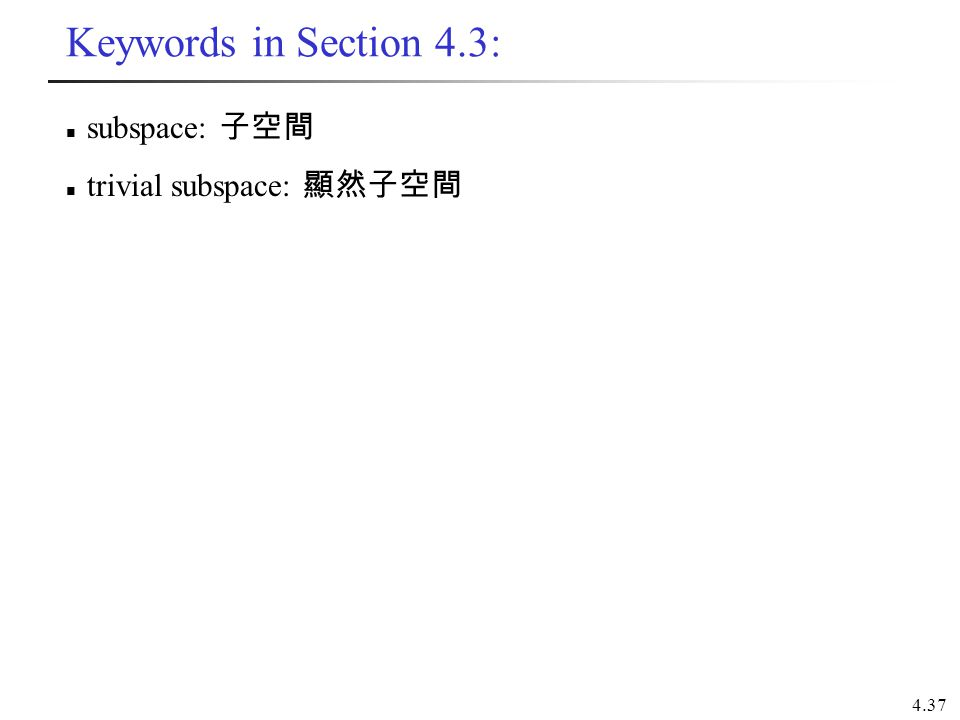 Keywords in Section 4.3: subspace: 子空間 trivial subspace: 顯然子空間