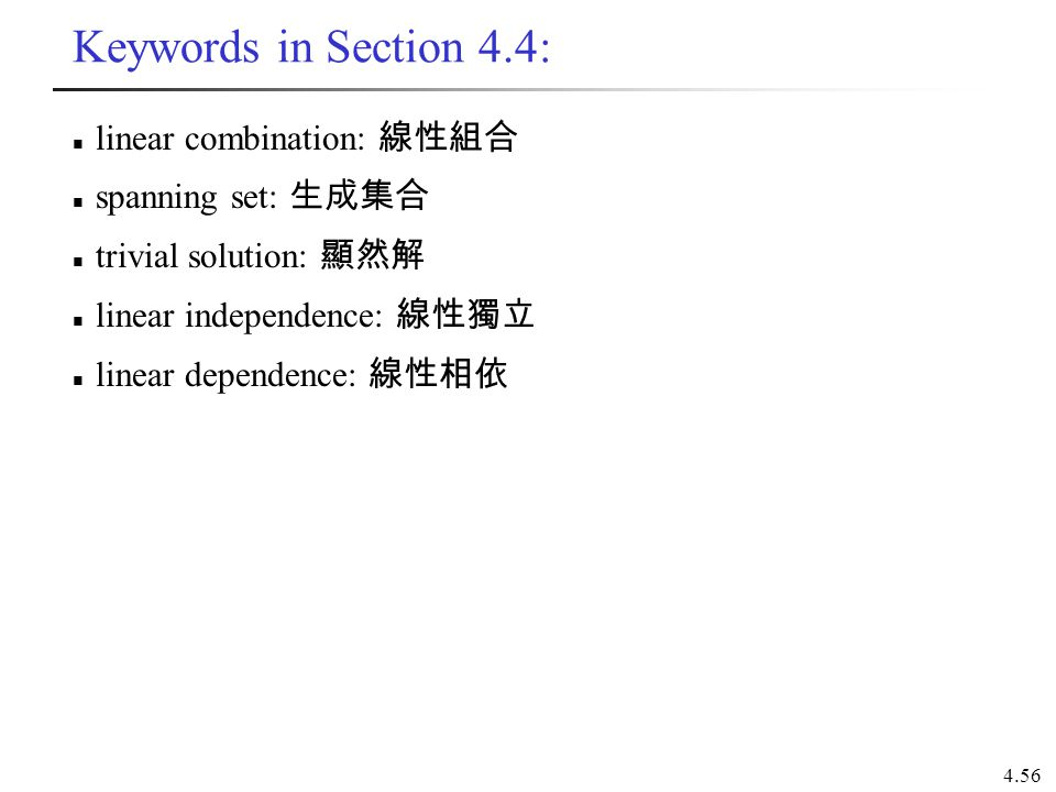 Keywords in Section 4.4: linear combination: 線性組合 spanning set: 生成集合