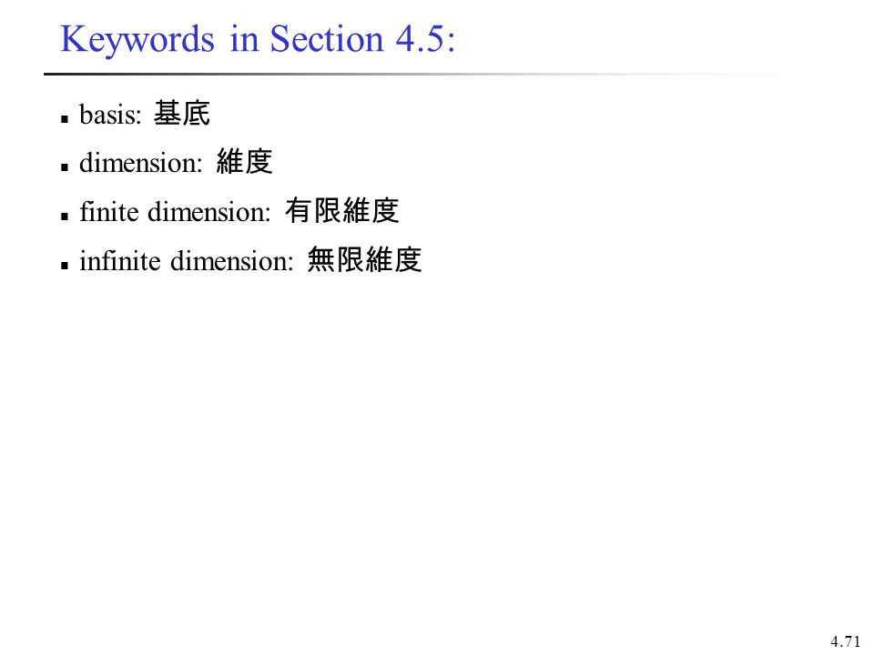 Keywords in Section 4.5: basis: 基底 dimension: 維度