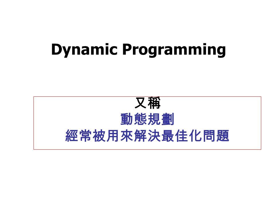 Dynamic Programming 又稱 動態規劃 經常被用來解決最佳化問題
