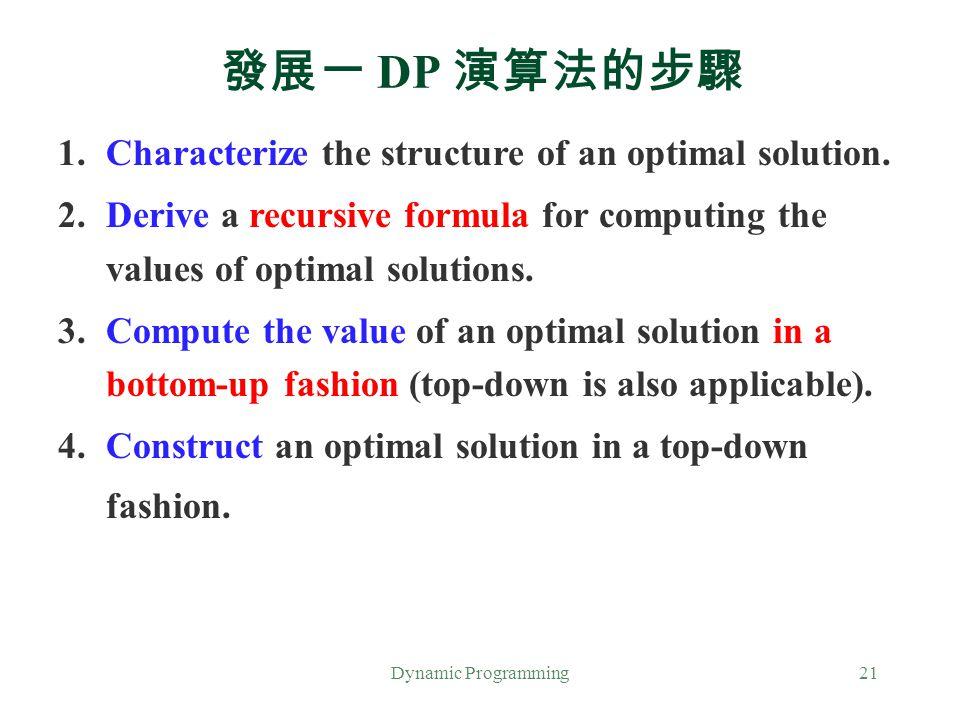 發展一 DP 演算法的步驟 Characterize the structure of an optimal solution.