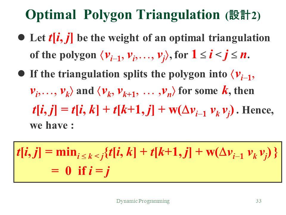 Optimal Polygon Triangulation (設計2)