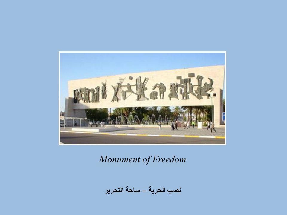 Monument of Freedom نصب الحرية – ساحة التحرير