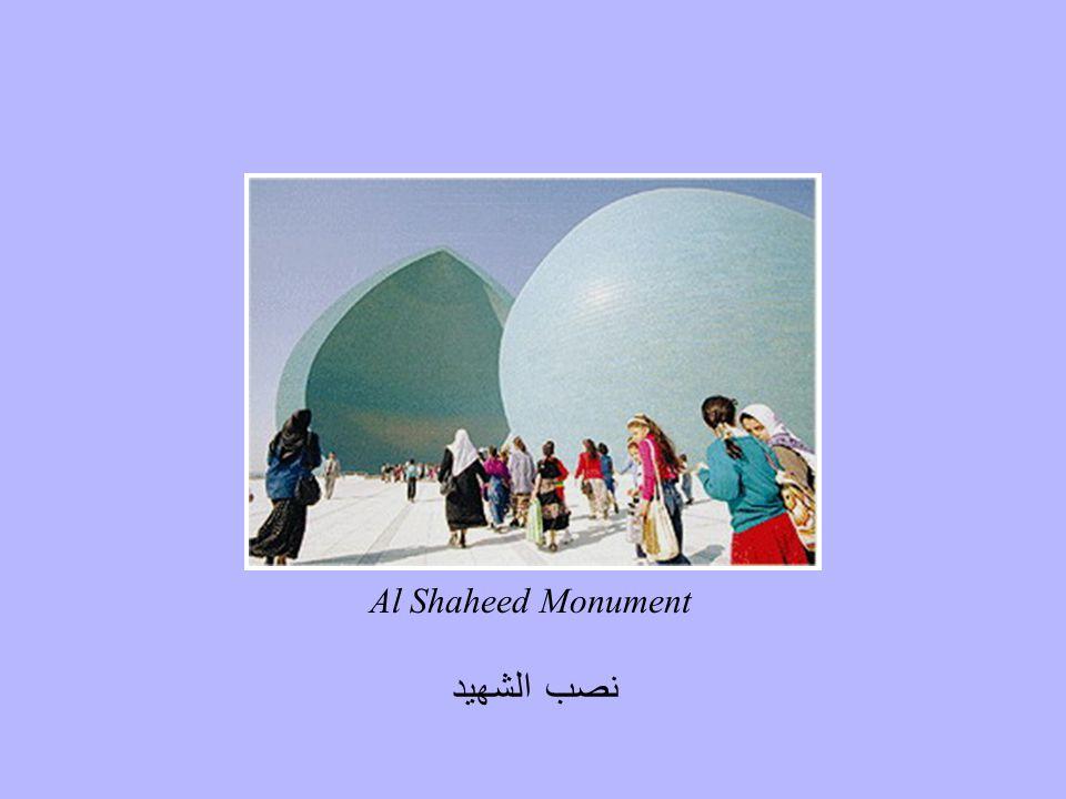 Al Shaheed Monument نصب الشهيد