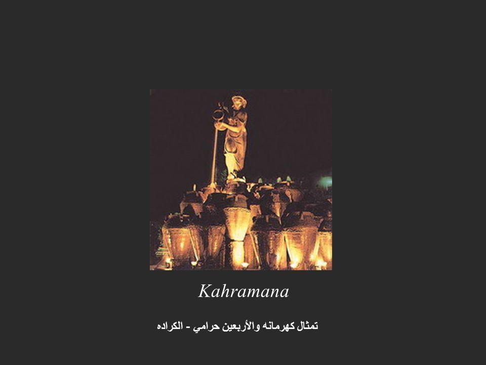 Kahramana تمثال كهرمانه والأربعين حرامي - الكراده
