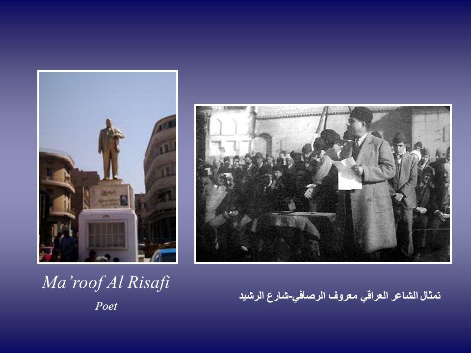 Ma'roof Al Risafi Poet تمثال الشاعر العراقي معروف الرصافي-شارع الرشيد