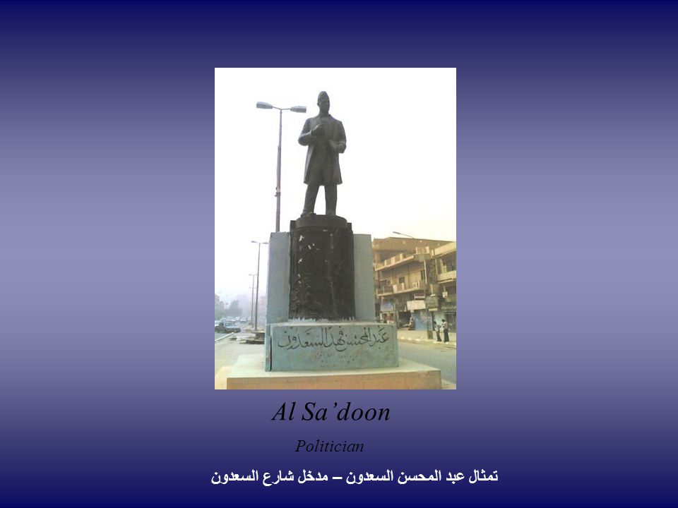 Al Sa'doon Politician تمثال عبد المحسن السعدون – مدخل شارع السعدون
