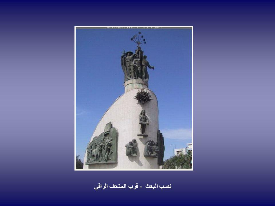 نصب البعث - قرب المتحف الراقي