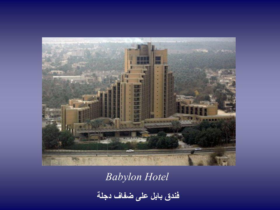 Babylon Hotel فندق بابل على ضفاف دجلة