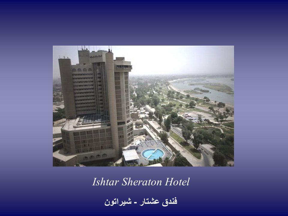 Ishtar Sheraton Hotel فندق عشتار - شيراتون