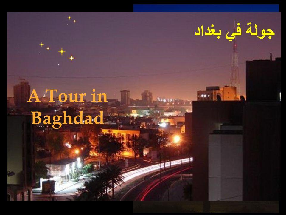 جولة في بغداد A Tour in Baghdad