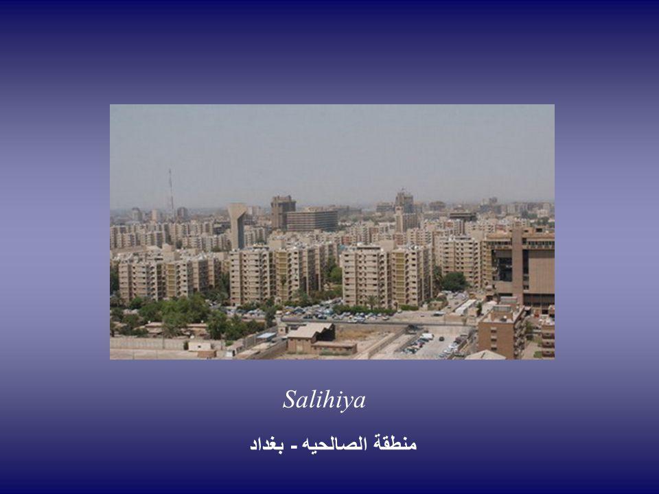 Salihiya منطقة الصالحيه - بغداد