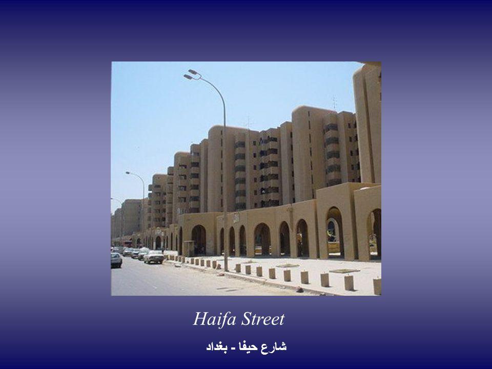 Haifa Street شارع حيفا - بغداد