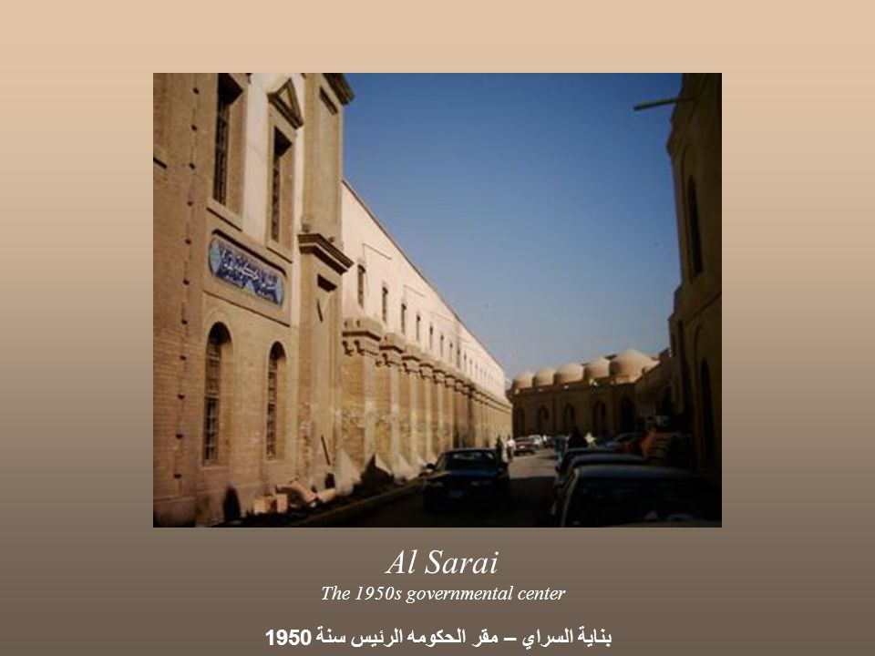 Al Sarai The 1950s governmental center