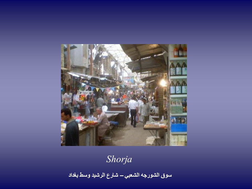 Shorja سوق الشورجه الشعبي – شارع الرشيد وسط بغداد