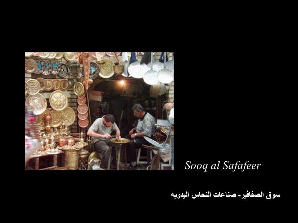 Sooq al Safafeer سوق الصفافير- صناعات النحاس اليدويه