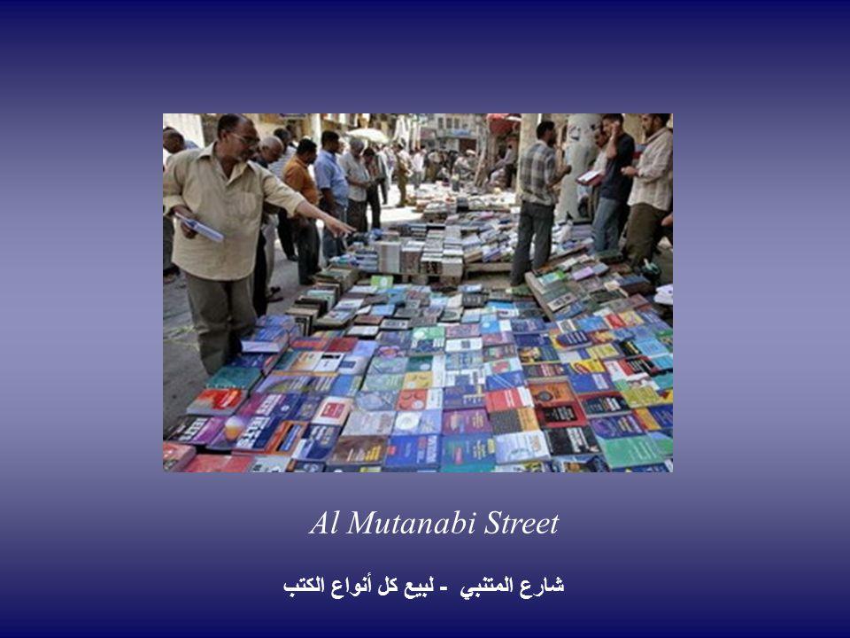 Al Mutanabi Street شارع المتنبي - لبيع كل أنواع الكتب