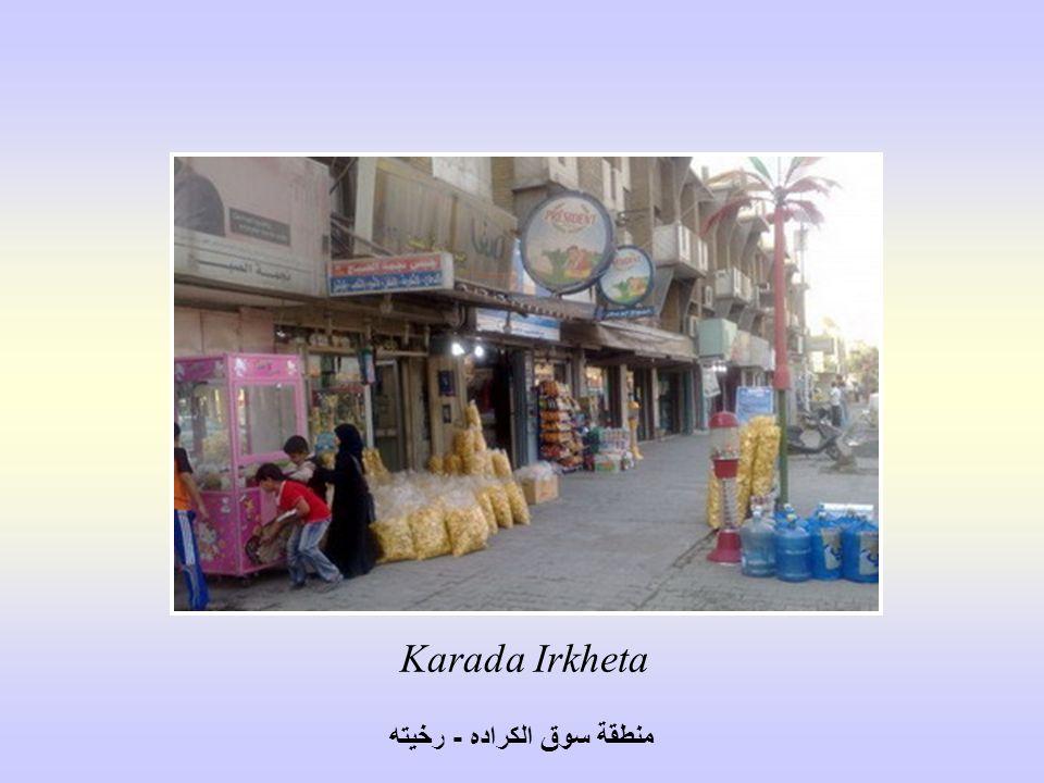 Karada Irkheta منطقة سوق الكراده - رخيته